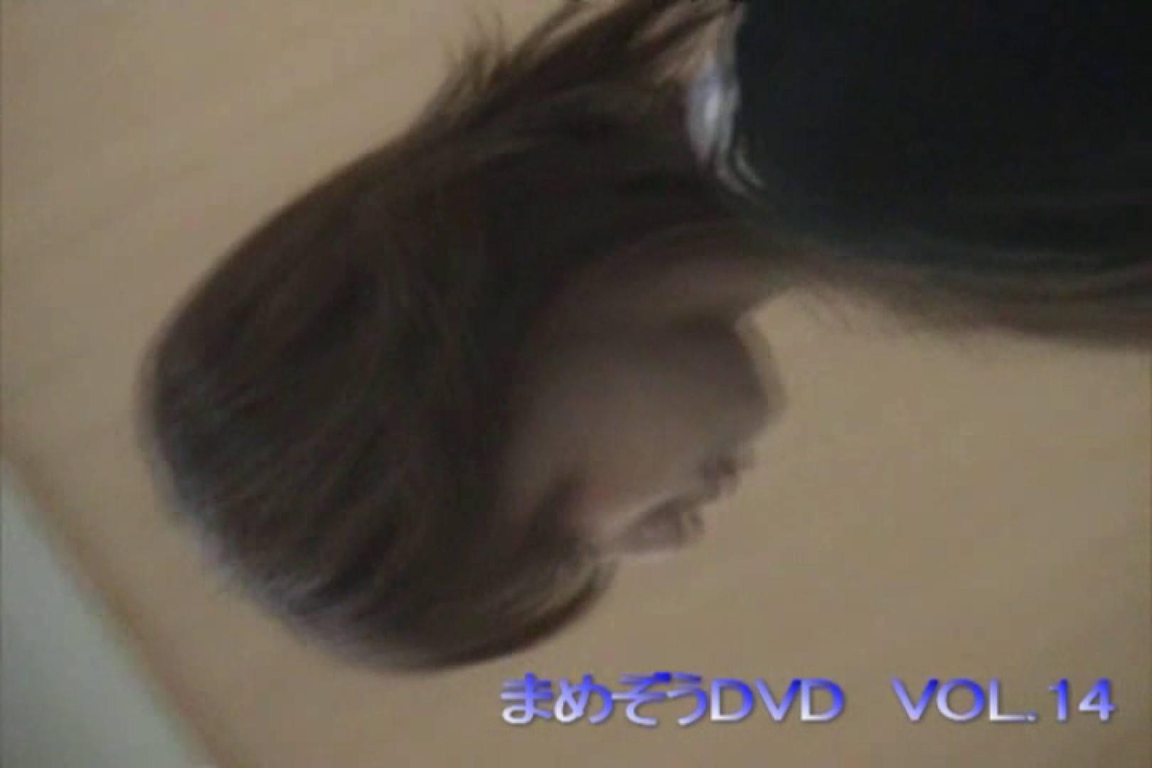 まめぞうDVD完全版VOL.14 ギャル攻め | 洗面所  57画像 57