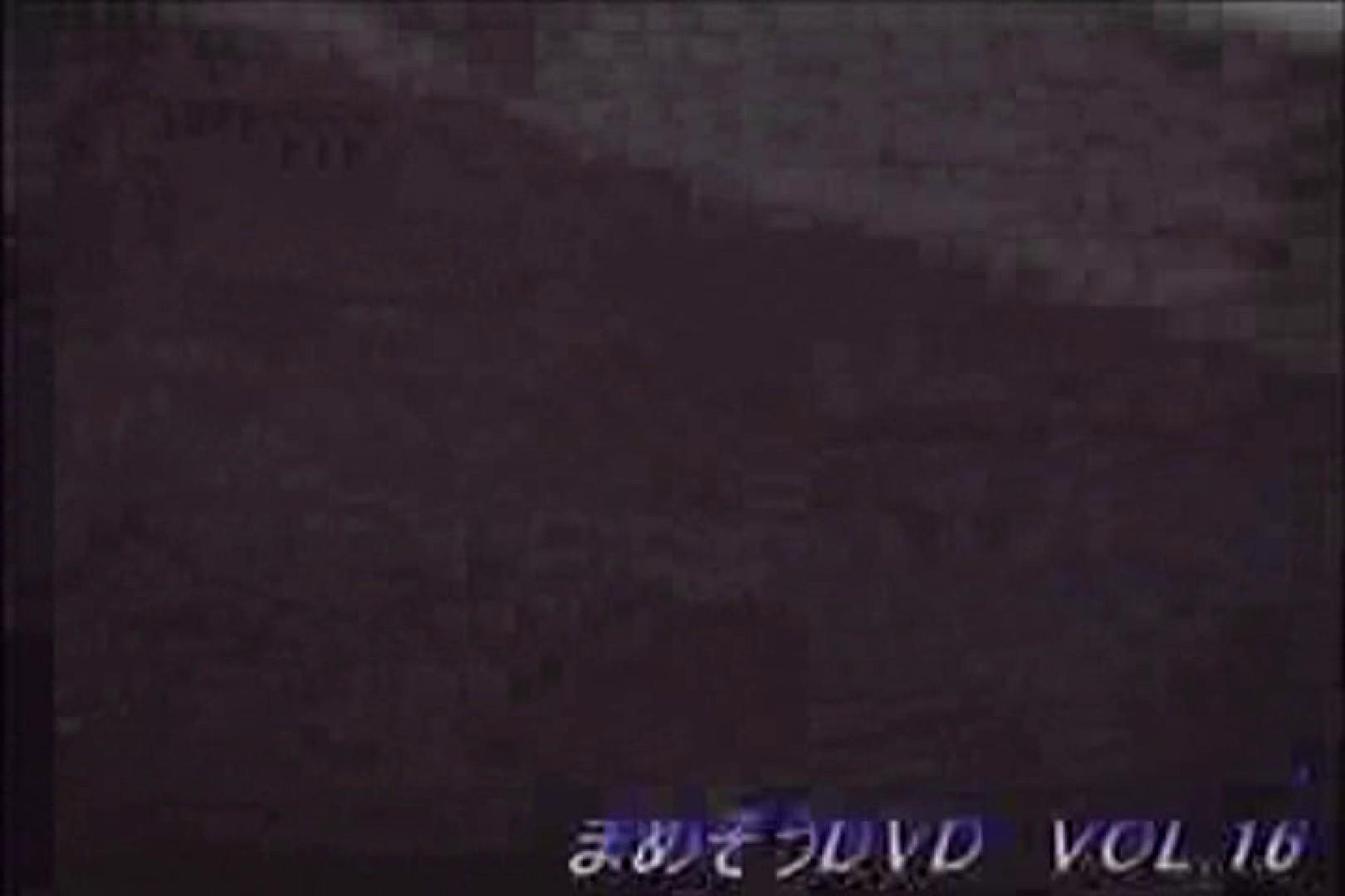 まめぞうDVD完全版VOL.16 ギャル攻め  112画像 70