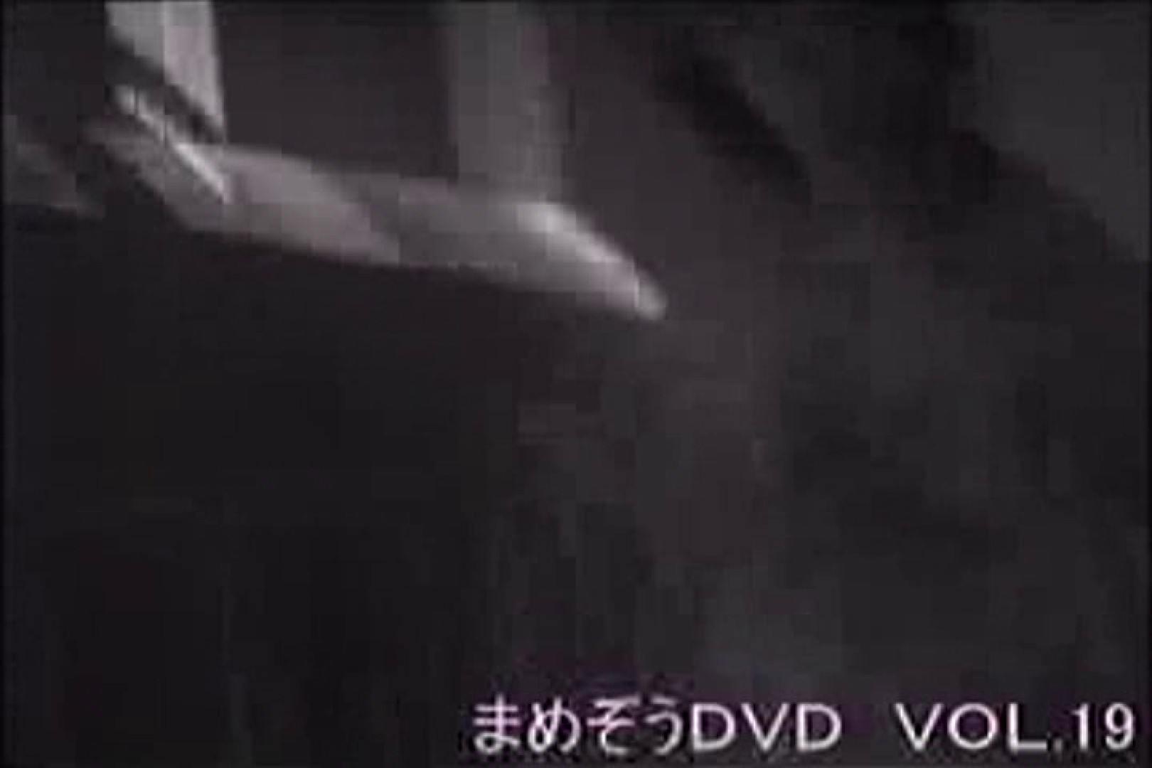 まめぞうDVD完全版VOL.19 ギャル攻め  59画像 2