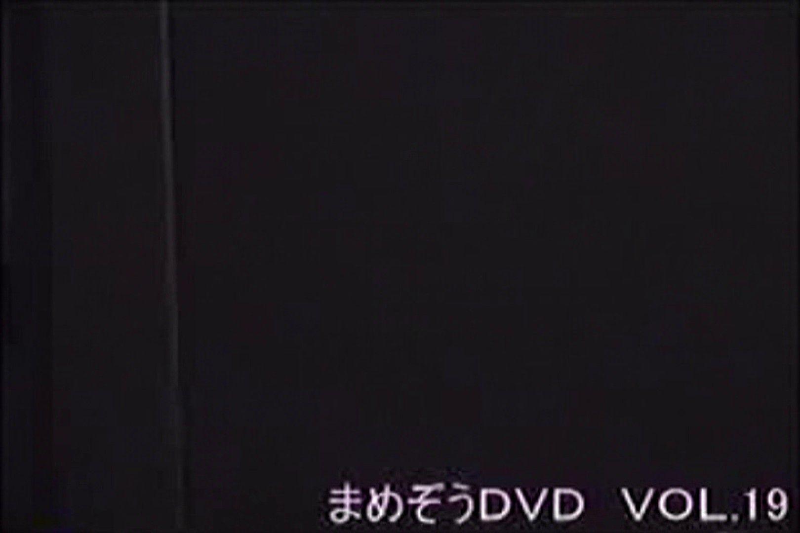 まめぞうDVD完全版VOL.19 ギャル攻め | 0  59画像 5