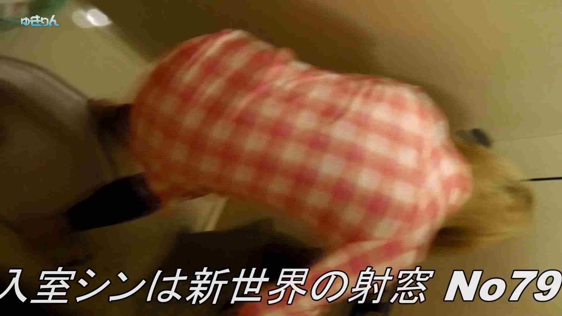 新世界の射窓 No81 制月反さん登場!! 盛合せ おめこ無修正動画無料 106画像 15