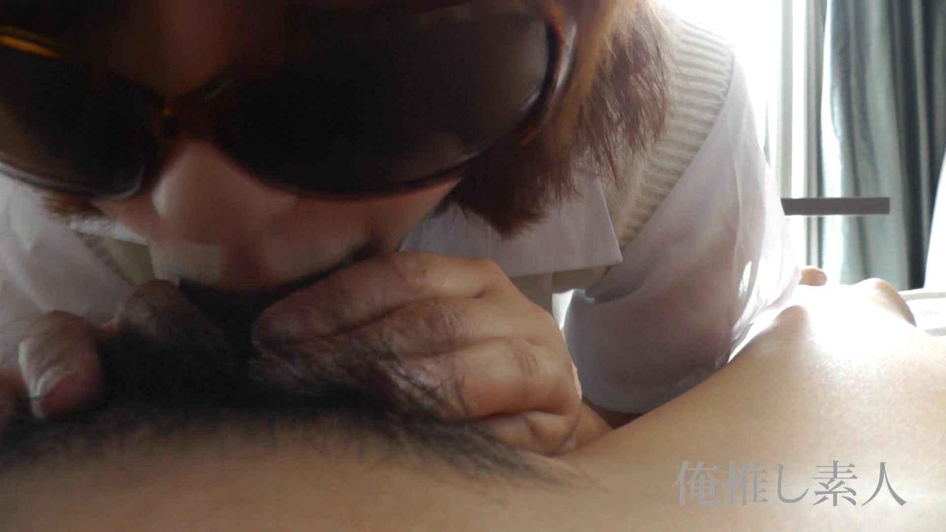 オマンコ丸見え:俺推し素人 キャバクラ嬢26歳久美vol6:大奥